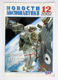 Russian Magazine Covering STS-112