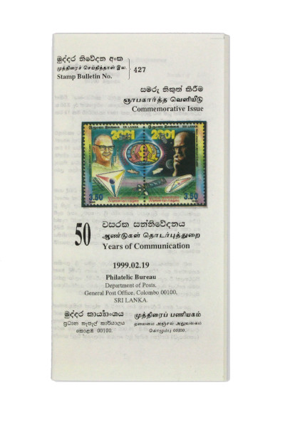 image First Day Cover Signed by Arthur C Clarke (leaflet inside envelope)