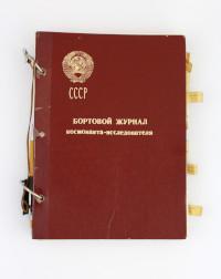 Helen Sharman's Onboard Documentation Checklist